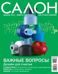 САЛОН. Декабрь 2012 – Январь 2013